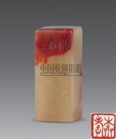 近代 鸡血石来楚生篆印 -  - 瓷器 玉器 书画 杂项 - 2007年秋季拍卖会 -中国收藏网