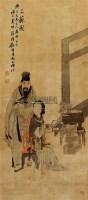 二苏图 立轴 设色纸本 - 140054 - 近现代书画专场 - 2011首届中国书画拍卖会 -收藏网