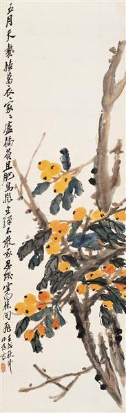 郑朴存 枇杷 立轴 设色纸本 -  - 中国书画 - 2006秋季文物艺术品展销会 -收藏网