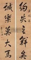 李兆洛 行书五言对 - 李兆洛 - 字画精品 - 2010年迎春艺术品拍卖会 -收藏网