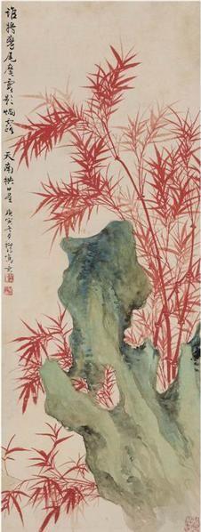 陸抑非竹石 -  - 中国书画名家作品专场 - 2008秋季艺术品拍卖会 -收藏网