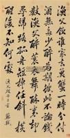 行书 立轴 绢本 - 727 - 中国书画 - 2011年秋季中国书画拍卖会 -中国收藏网