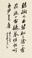 书法 镜片 设色纸本 - 116769 - 瓷器、古典油画、中国近现代书画 - 2011年秋季艺术品拍卖会 -中国收藏网