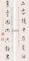 张伯驹 书法 对联 纸本 - 张伯驹 - 中国书画(二) - 2006年第4期嘉德四季拍卖会 -收藏网
