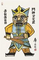 门神 镜片 设色纸本 - 10552 - 瓷器、古典油画、中国近现代书画 - 2011年秋季艺术品拍卖会 -中国收藏网