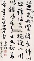 书法 镜框 纸本 - 116807 - 中国书画 - 2011当代艺术品拍卖会 -收藏网