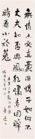 行书 立轴 水墨纸本 - 鲁迅 - 中国书画 - 2007秋季竞买会 -收藏网