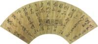书法 扇面 水墨金笺 - 2089 - 中国书画(一) - 2011迎春书画拍卖会 -收藏网