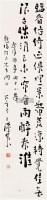 陈树人  书法 - 陈树人 - 中国近现代书画 - 2007春季艺术品拍卖会 -收藏网