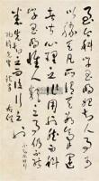 草书 挂轴 水墨纸本 - 于右任 - 中国书画 - 中国书画及艺术品拍卖会 -收藏网