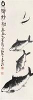 齐良已  鱼乐我知 镜心 纸本 - 齐良已 - 中国书画(二) - 2006年第4期嘉德四季拍卖会 -收藏网