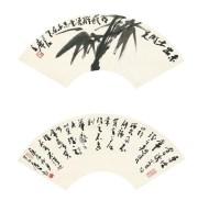 墨竹图 (两帧) 扇面 纸本 - 114993 - 中国书画艺术品专场 - 2011年秋季艺术品拍卖会 -收藏网