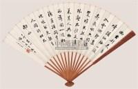 行书 成扇 水墨纸本 - 黄炎培 - 中国书画(二) - 2006年秋季艺术品拍卖会 -收藏网