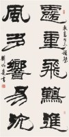 刘炳森 书法 立轴 水墨纸本 - 119547 - 中国书画 - 2006首届艺术品拍卖会 -收藏网