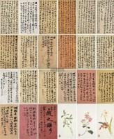 信札 - 4786 - 名人书法对联专场 - 2011年秋季艺术品拍卖会 -收藏网