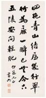 黄兴 行书六言诗 - 黄兴 - 中国书画(一) - 2007春季拍卖会 -收藏网