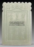 和田青玉教学图牌 -  - 古董珍玩 - 2011春季艺术品拍卖会 -收藏网