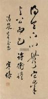 书法 立轴 水墨纸本 - 14796 - 中国书画 - 2011秋季艺术品拍卖会 -收藏网