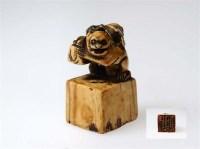 清象牙兽钮护封印 -  - 古董珍玩 - 大马河北首届艺术品拍卖会 -收藏网