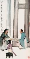 傅抱石读画图  -  - 中国书画 - 北京三千年艺术品拍卖会 -收藏网