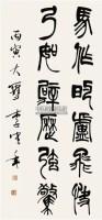 书法 立轴 水墨纸本 - 李鹤年 - 中国书画 - 2011春季艺术品拍卖会 -收藏网