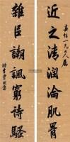 书法对联 立轴 纸本 - 15378 - 中国书画 - 2011年秋季大型艺术品拍卖会 -收藏网
