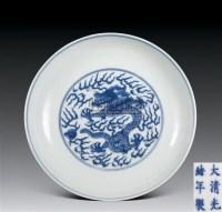 斗彩绿龙纹盘 -  - 珍瓷雅玩 - 2007春季艺术品拍卖会 -中国收藏网