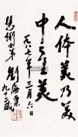 书法 立轴 纸本 - 116759 - 中国书画(二) - 2011年春季拍卖会 -收藏网