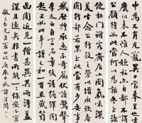 谭泽闿 书法 四屏 纸本 - 谭泽闿 - 中国书画 - 2006年秋季拍卖会 -收藏网