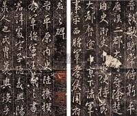 晋周子隐碑 -  - 中国书画 - 第30届艺术品拍卖交易会 -收藏网