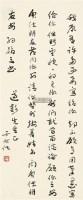 草书约翰三书 镜片 水墨纸本 - 116807 - 中国书画(一) - 2011年秋季艺术品拍卖会 -收藏网