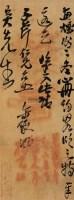 吴昌硕  信札 -  - 小品与扇画专场 - 2011年春季艺术品拍卖会 -中国收藏网