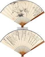 墨竹 书法 成扇 纸本 -  - 中国书画(一)名家扇面及小品专场 - 2011年首届春季大型艺术品拍卖会 -收藏网