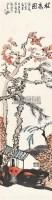 秋高图 软片 - 陈国勇 - 中国书画 - 2011年春季艺术品拍卖会 -收藏网