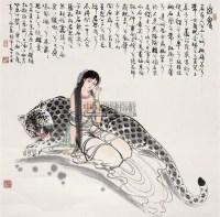 山鬼 镜心 设色纸本 - 139834 - 中国书画(二) - 2009春季大型艺术品拍卖会 -收藏网