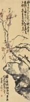 梅石图 立轴 设色纸本 - 吴昌硕 - 海上双壁——吴昌硕•王震专场 - 2011春季艺术品拍卖会 -收藏网