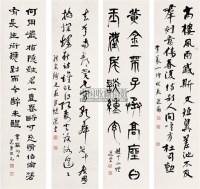 四体书法 四屏 水墨纸本 - 饶宗颐 - 中国近现代书画 - 2006冬季拍卖会 -收藏网