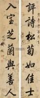 书法对联 立轴 水墨纸本 - 钱樾 - 中国古代书画 - 2011秋季艺术品拍会 -收藏网
