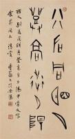 沙曼翁 甲骨文书法 - 沙曼翁 - 中国书画 - 四季拍卖会(第56期) -收藏网