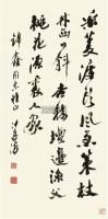 行书《王维诗》 立轴 水墨纸本 - 116769 - 沙孟海作品专场 - 2011年春季艺术品拍卖会 -收藏网