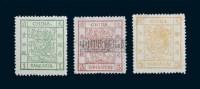 1882年大龙阔边3枚全 -  - 邮品钱币 - 2010秋季拍卖会 -中国收藏网