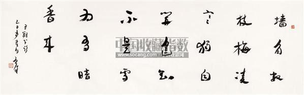 书法 镜片 纸本 - 127890 - 齐鲁画风奠基者 - 2011春季艺术品拍卖会 -收藏网