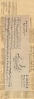 陶渊明先生像 立轴 水墨纸本 -  - 中国古代书画 - 2006秋季拍卖会 -收藏网