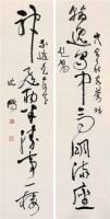 沈鹏 1998年作 书法 对联 水墨纸本 - 沈鹏 - 中国书画(二) - 2006畅月(55期)拍卖会 -收藏网