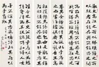 书法六条屏 - 11736 - 中国书画 - 2007秋季艺术品拍卖会 -收藏网