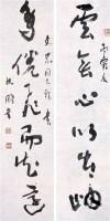 沈鹏 书法 对联 水墨纸本 - 沈鹏 - 中国书画(一) - 2006畅月(55期)拍卖会 -收藏网
