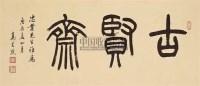 书法 横幅 水墨纸本 - 高式熊 - 当代中国书画 - 2006金秋拍卖会 -收藏网