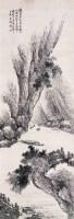 金城 山水 - 金城 - 中国书画(一)(二) - 华伦伟业 08迎新春书画拍卖会 -收藏网