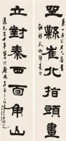 姚元之 隶书七言对 -  - 中国书法专场 - 2008年秋季大型艺术品拍卖会 -收藏网