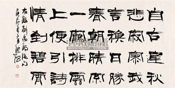 行书唐诗 立轴 纸本 - 38062 - 中国书画(二) - 2009春季大型艺术品拍卖会 -收藏网